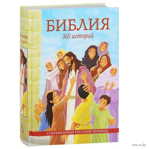 Библия. 365 историй — фото, картинка