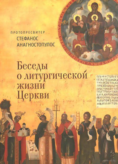 Беседы о литургической жизни Церкви. Стефанос Анагностопулос