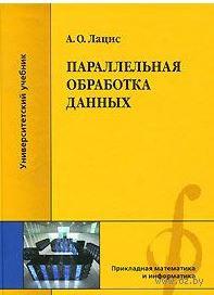 Параллельная обработка данных. Алексей Лацис
