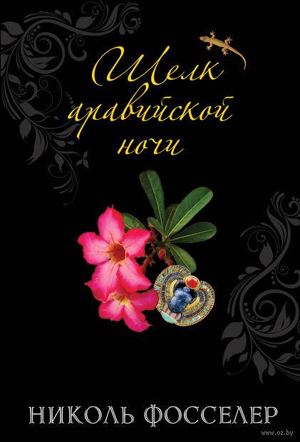 Шелк аравийской ночи (м). Николь Фосселер
