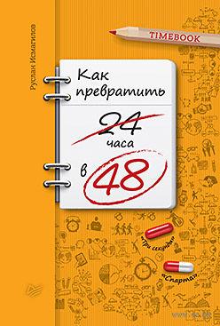 Как превратить 24 часа в 48. Руслан Исмагилов