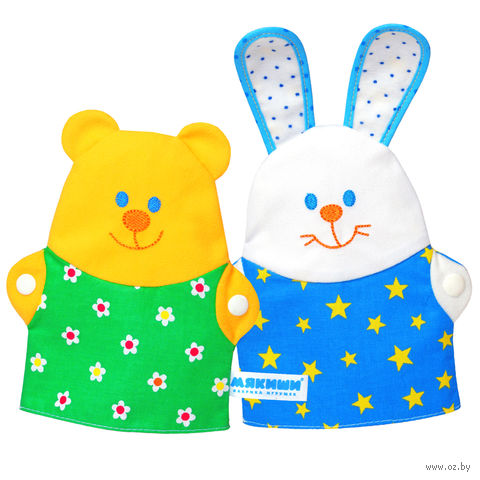 "Мягкая игрушка ""Кукла на руку. Зайка и Мишка"" — фото, картинка"