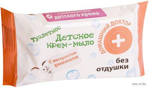 Крем-мыло детское с экстрактом ромашки (без отдушки; 70 г)