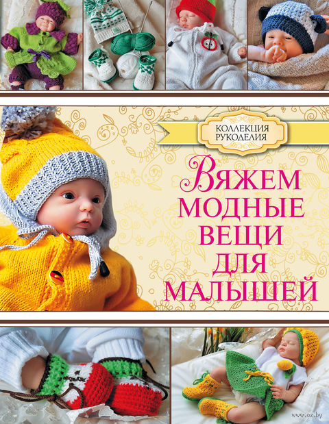 Вяжем модные вещи для малышей — фото, картинка