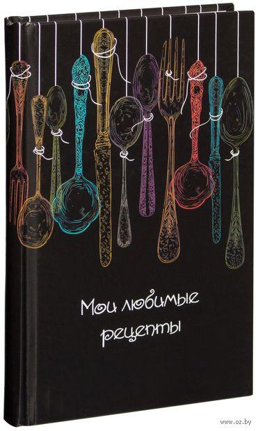 Мои любимые рецепты. Книга для записи рецептов (Ложки на черном) — фото, картинка