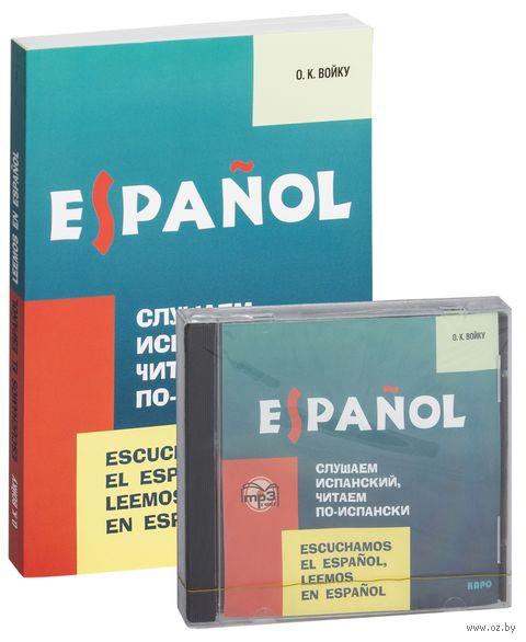 Слушаем испанский, читаем по-испански (+CD) — фото, картинка