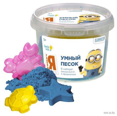 """Набор для лепки из песка """"Умный песок голубой. Гадкий Я"""" (0,5 кг) — фото, картинка"""