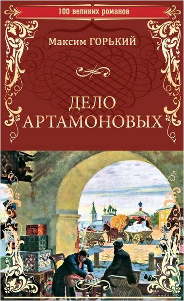 Дело Артамоновых — фото, картинка