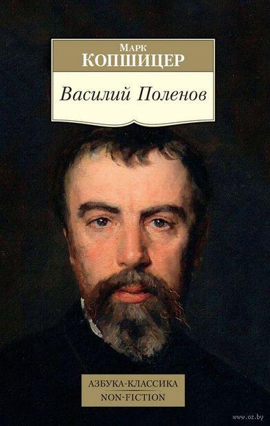 Василий Поленов (м) — фото, картинка