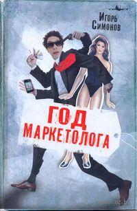 Год маркетолога. Игорь Симонов