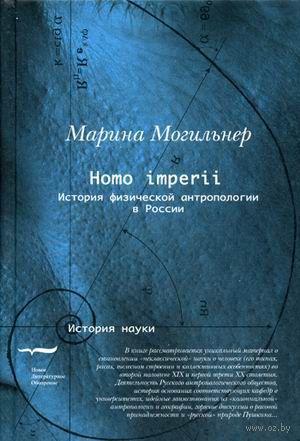 Homo imperii. История физической антропологии в России. Марина Могильнер