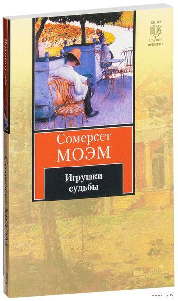 Игрушки судьбы (м). Уильям Сомерсет Моэм