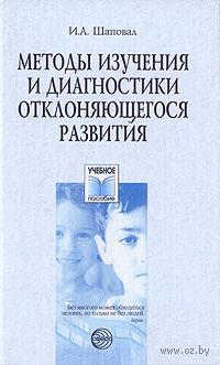 Методы изучения и диагностики отклоняющегося развития. Ирина Шаповал