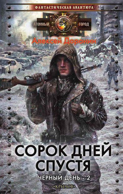 Черный день. Книга 2. Сорок дней спустя. Алексей Доронин