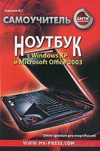 Антикризисный самоучитель. Ноутбук с Windows ХР и Microsoft Office 2003. Юрий Ковтанюк