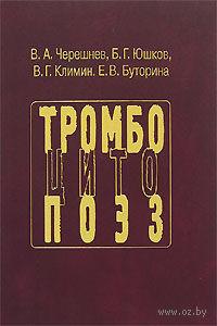 Тромбоцитопоэз. Валерий Черешнев, Борис Юшков, Владимир Юшков
