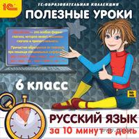 1С:Образовательная коллекция. Полезные уроки. Русский язык за 10 минут в день. 6 класс