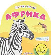 Африка. Книжка-игрушка. Виктория Соколова, Юлия Юмова