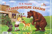 Развивающие сказки. Наталия Нищева