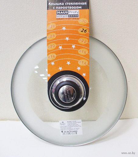 Крышка стеклянная с пароотводом (26 см; арт. 4G-007SB) — фото, картинка