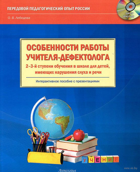 Особенности работы учителя-дефектолога 2-3-й ступени обучения в школе для детей, имеющих нарушения слуха и речи (+ CD). Ольга Лебедева