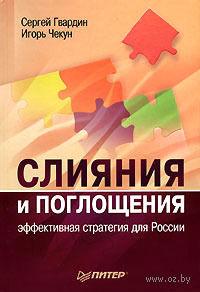 Слияния и поглощения. Эффективная стратегия для России. С. Гвардин, Игорь Чекун