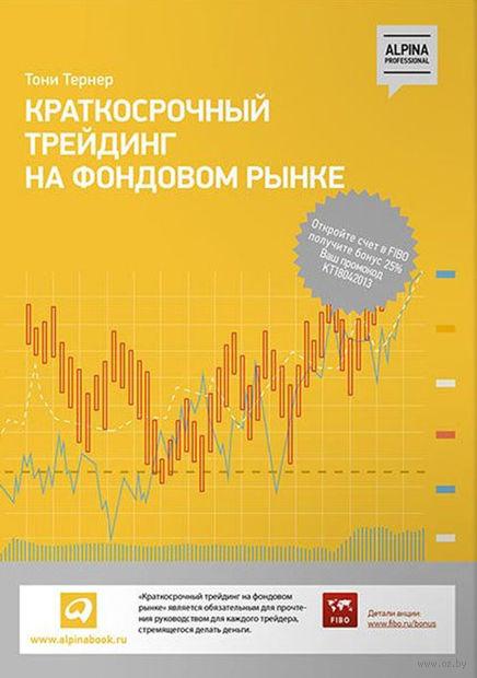 Краткосрочный трейдинг на фондовом рынке. Тони Тернер