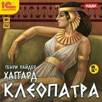 Клеопатра. Генри Хаггард
