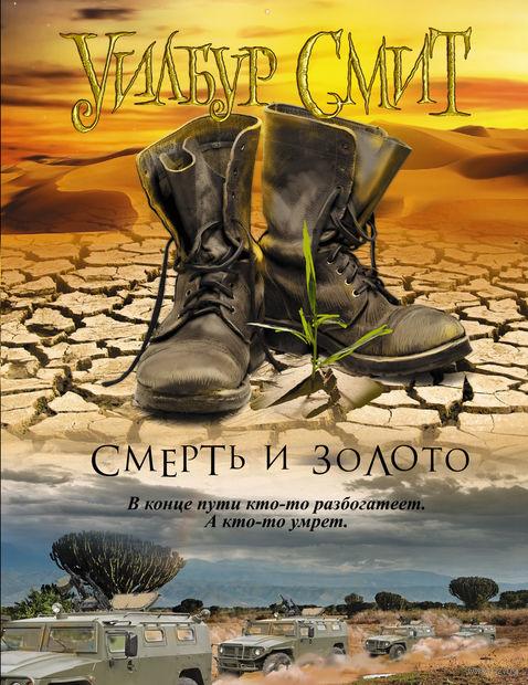 Смерть и золото (м). Уилбур Смит