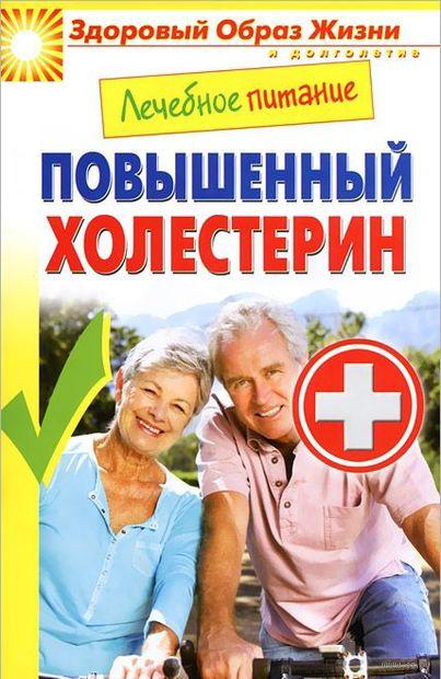 Лечебное питание. Повышенный холестерин. М. Смирнова
