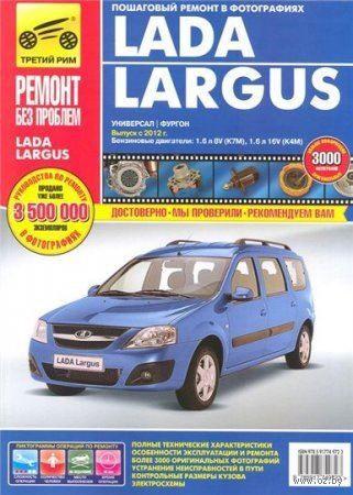 Автомобили Lada Largus/Dacia Logan MCV. Эксплуатация, обслуживание, ремонт