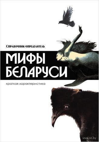 Мифы Беларуси — фото, картинка