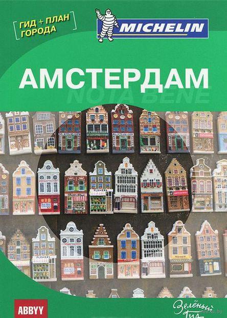 Амстердам. Путеводитель — фото, картинка