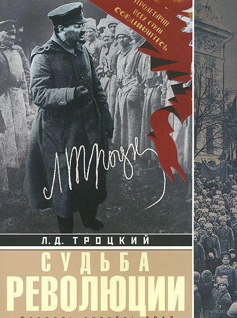 Судьба революции (м). Лев Троцкий