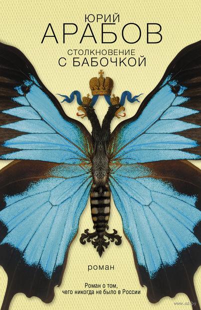 Столкновение с бабочкой. Юрий Арабов