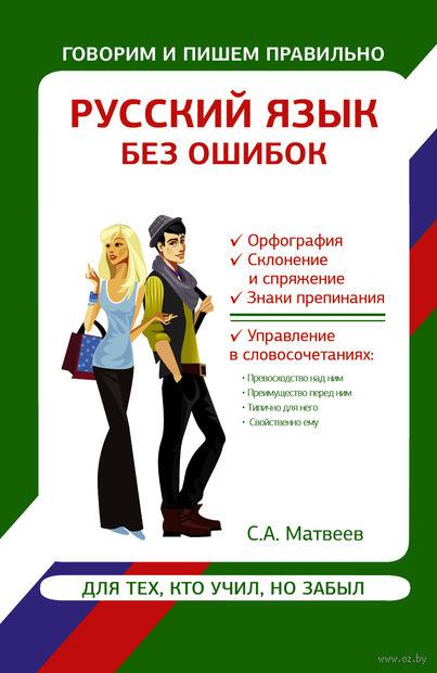 Русский язык без ошибок. Сергей Матвеев