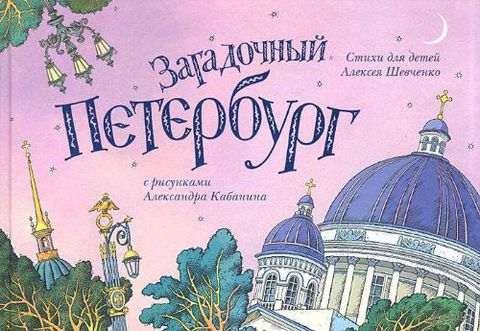 Загадочный Петербург. Алексей Шевченко