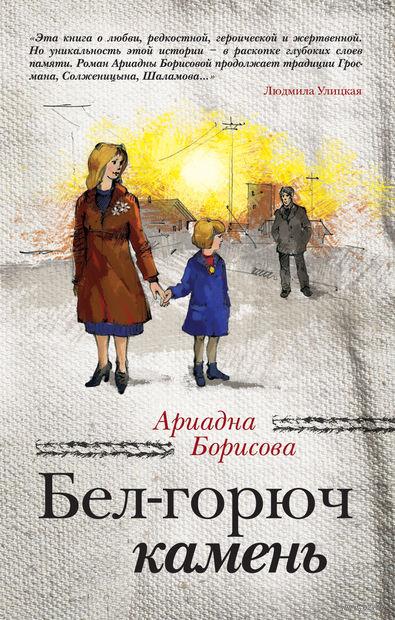 Бел-горюч камень. Ариадна Борисова