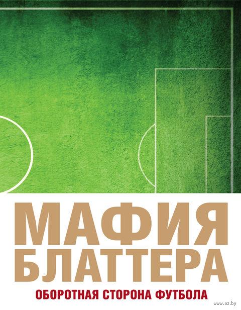 Мафия Блаттера. Оборотная сторона футбола — фото, картинка