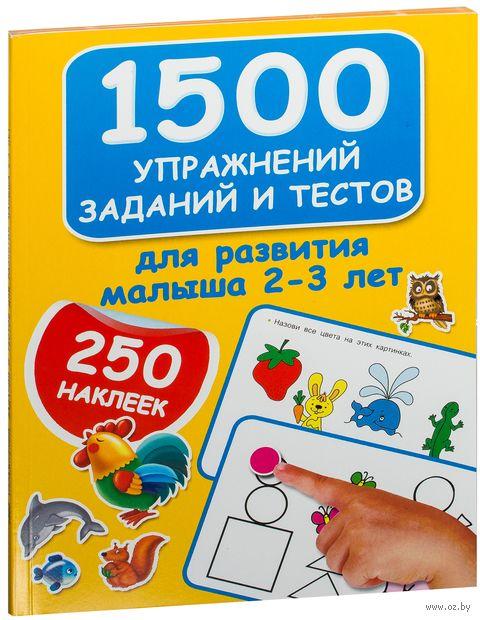 1500 упражнений, заданий и тестов для развития малыша 2-3 лет — фото, картинка