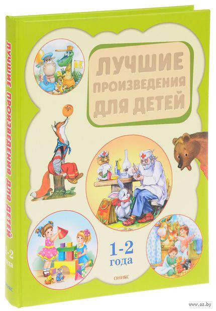 Лучшие произведения для детей. 1-2 года — фото, картинка