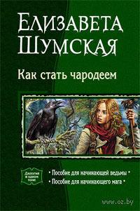 Как стать чародеем: Пособие для начинающей ведьмы; Пособие для начинающего мага — фото, картинка