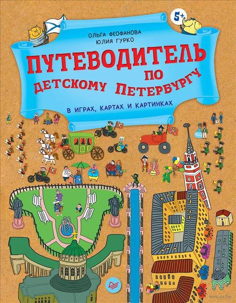 Путеводитель по детскому Петербургу в играх, картах и картинках — фото, картинка
