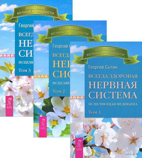 Всегда здоровая нервная система. В 3 томах (комплект из 3-х книг) — фото, картинка
