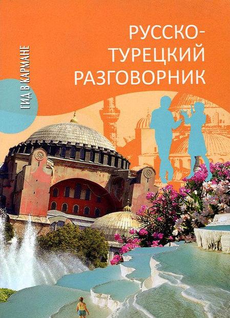 Русско-турецкий разговорник — фото, картинка