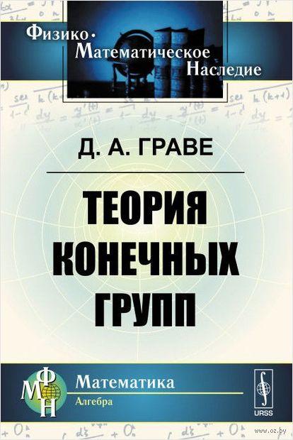 Теория конечных групп (м) — фото, картинка