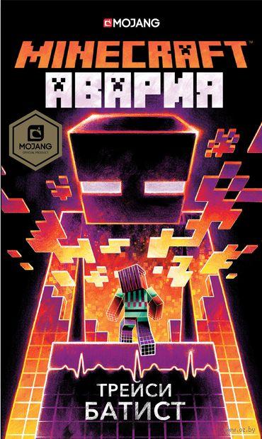 Minecraft. Авария — фото, картинка
