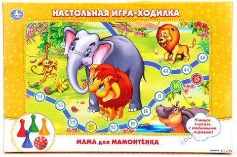 Ходилка. Мама для мамонтёнка — фото, картинка
