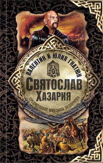 Святослав. Хазария — фото, картинка
