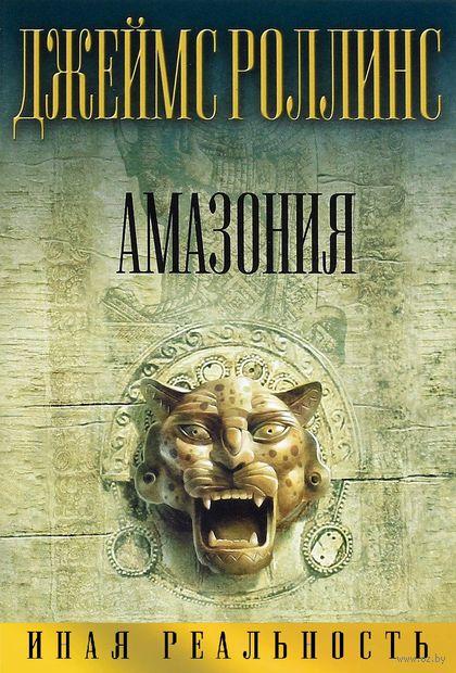 Амазония (м). Джеймс Роллинс